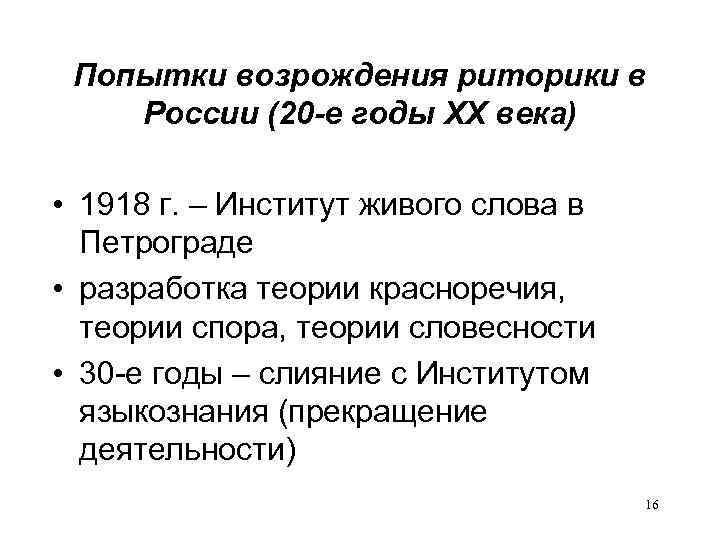 Попытки возрождения риторики в России (20 -е годы XX века) • 1918 г. –