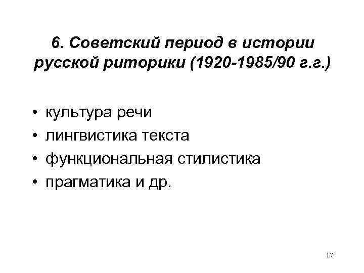 6. Советский период в истории русской риторики (1920 -1985/90 г. г. ) • •