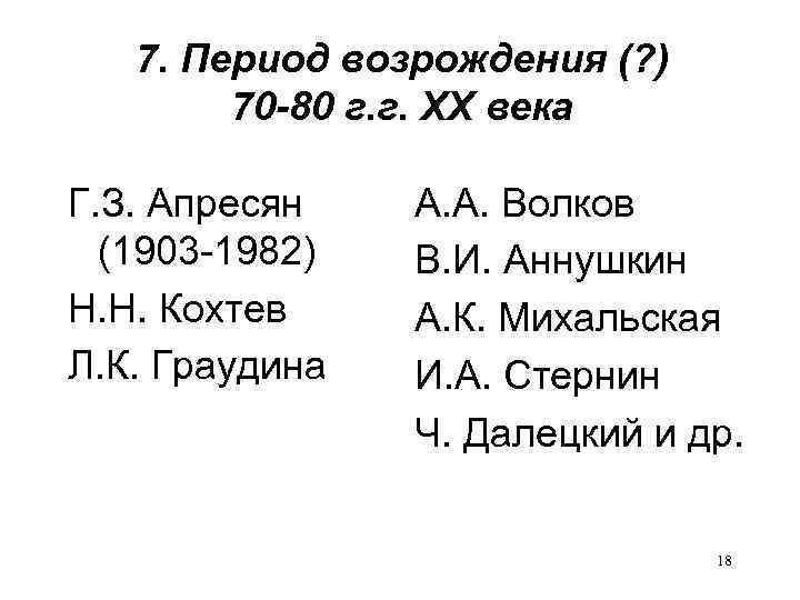7. Период возрождения (? ) 70 -80 г. г. XX века Г. З. Апресян
