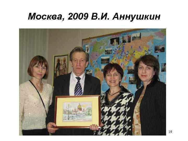 Москва, 2009 В. И. Аннушкин 19