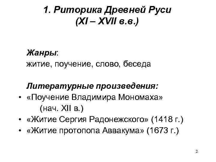1. Риторика Древней Руси (XI – XVII в. в. ) Жанры: житие, поучение, слово,