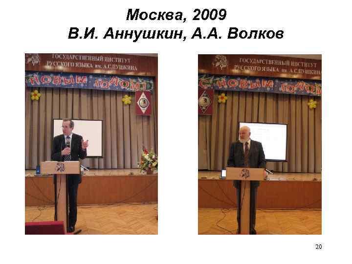 Москва, 2009 В. И. Аннушкин, А. А. Волков 20