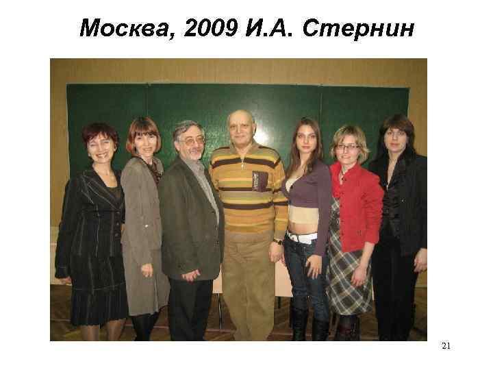 Москва, 2009 И. А. Стернин 21