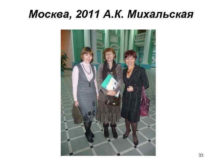 Москва, 2011 А. К. Михальская 23