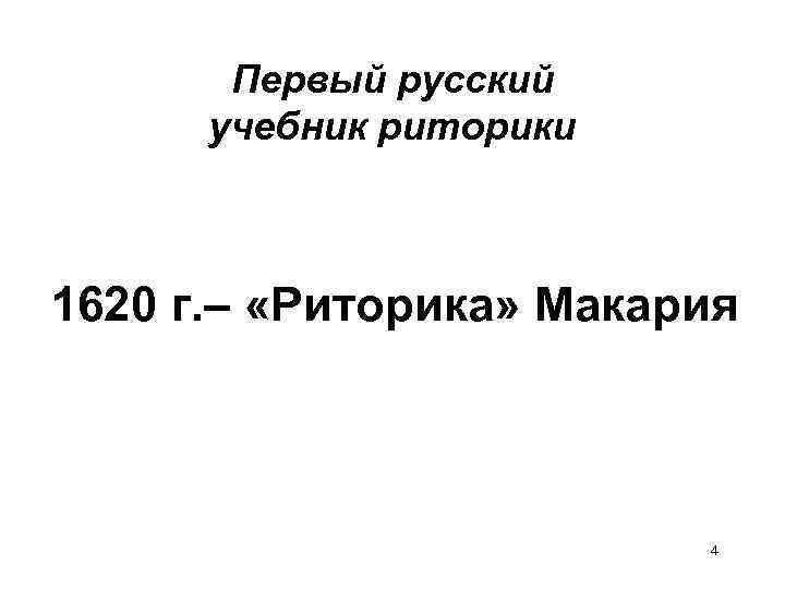 Первый русский учебник риторики 1620 г. – «Риторика» Макария 4