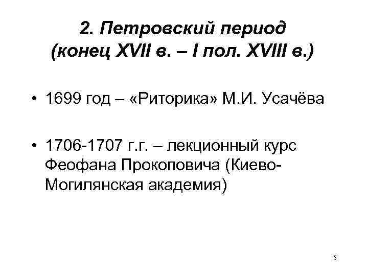 2. Петровский период (конец XVII в. – I пол. XVIII в. ) • 1699