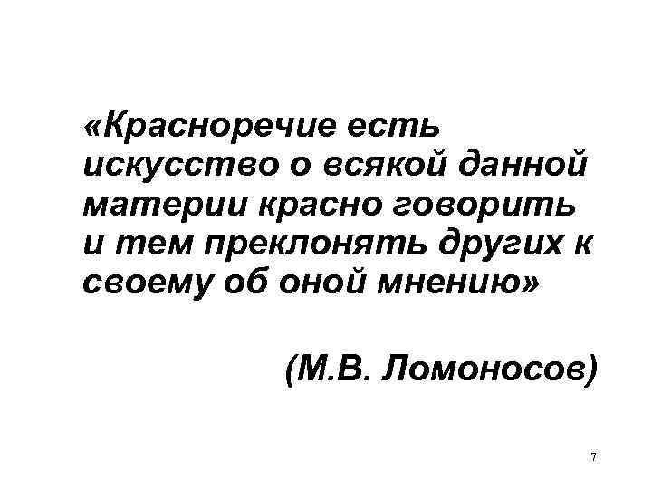«Красноречие есть искусство о всякой данной материи красно говорить и тем преклонять других