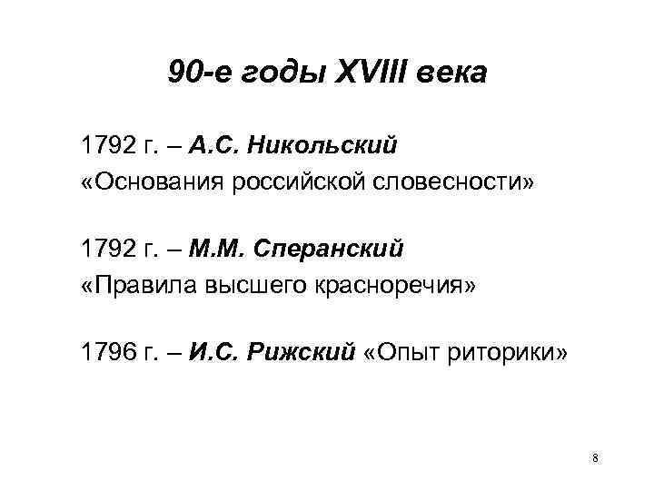 90 -е годы XVIII века 1792 г. – А. С. Никольский «Основания российской словесности»