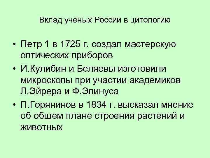 Вклад ученых России в цитологию • Петр 1 в 1725 г. создал мастерскую оптических