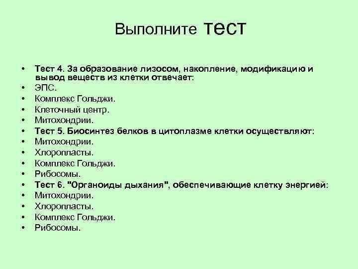 Выполните тест • • • • Тест 4. За образование лизосом, накопление, модификацию и