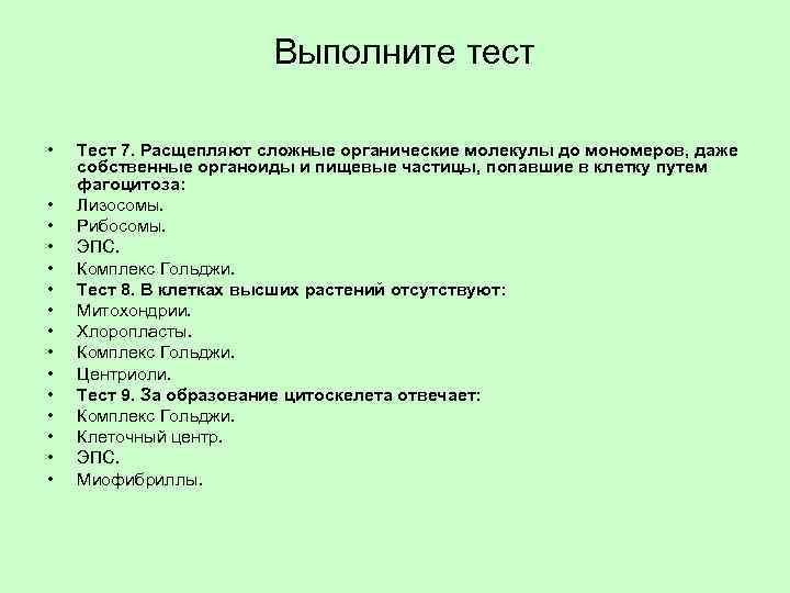 Выполните тест • • • • Тест 7. Расщепляют сложные органические молекулы до мономеров,