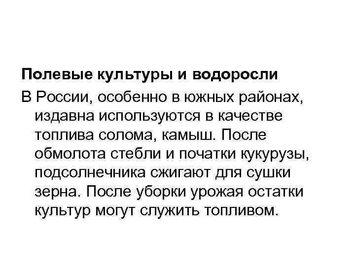 Полевые культуры и водоросли В России, особенно в южных районах, издавна используются в качестве