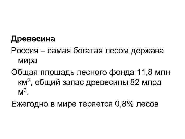 Древесина Россия – самая богатая лесом держава мира Общая площадь лесного фонда 11, 8