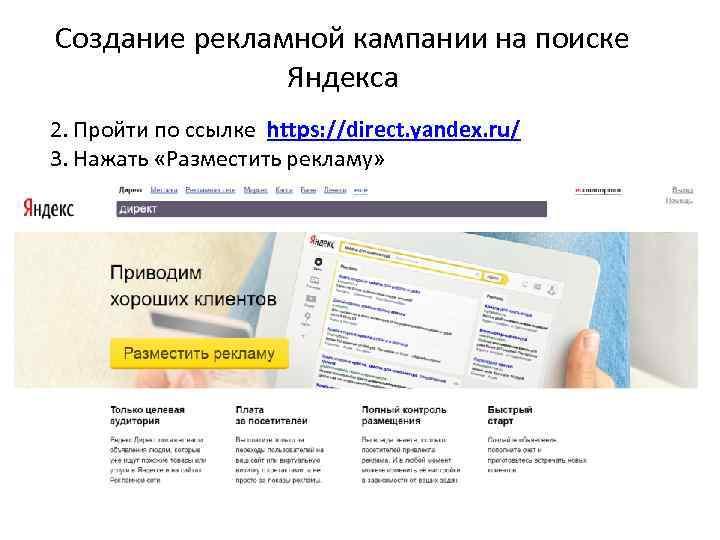 Скачать торрент видеокурс настройка рекламной компании в яндекс директ самостоятельно поисковое продвижение в google adwords и яндекс директ вирусная электронная