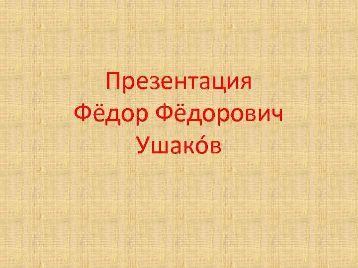Презентация Фёдорович Ушако в