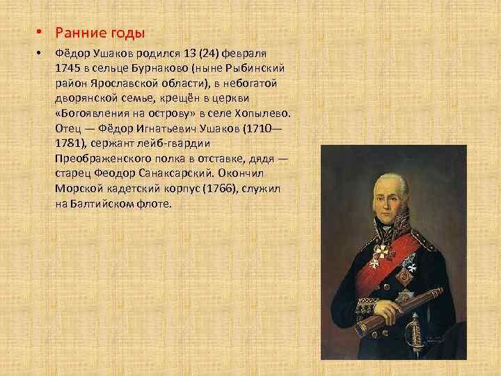 • Ранние годы • Фёдор Ушаков родился 13 (24) февраля 1745 в сельце