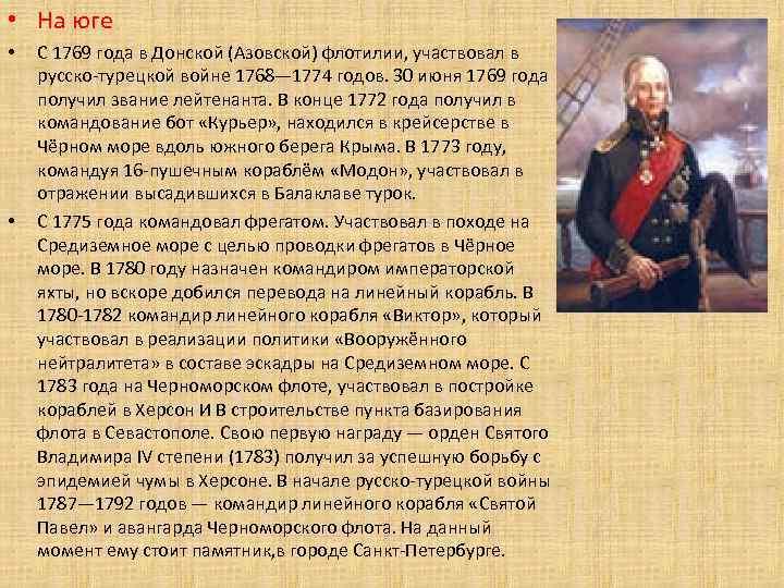 • На юге • • С 1769 года в Донской (Азовской) флотилии, участвовал