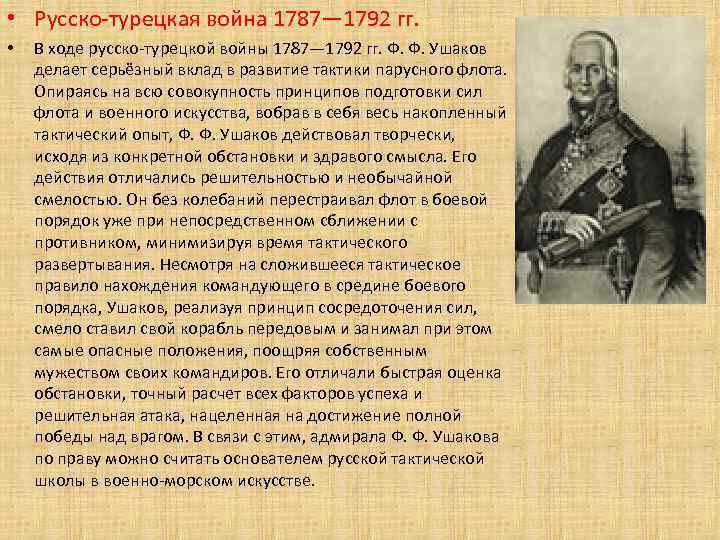 • Русско-турецкая война 1787— 1792 гг. • В ходе русско-турецкой войны 1787— 1792