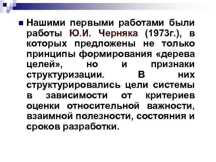 n Нашими первыми работами были работы Ю. И. Черняка (1973 г. ), в которых
