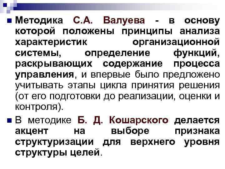 Методика С. А. Валуева - в основу которой положены принципы анализа характеристик организационной системы,
