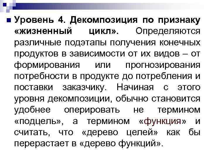 n Уровень 4. Декомпозиция по признаку «жизненный цикл» . Определяются различные подэтапы получения конечных