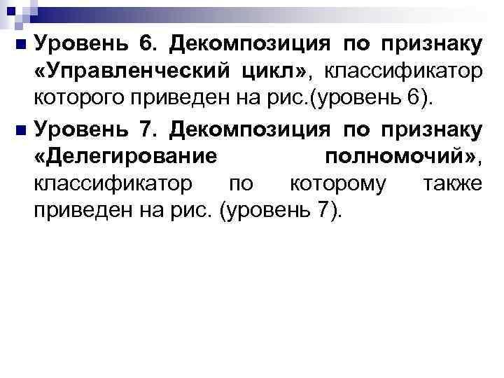Уровень 6. Декомпозиция по признаку «Управленческий цикл» , классификатор которого приведен на рис. (уровень