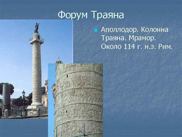 Форум Траяна n Аполлодор. Колонна Траяна. Мрамор. Около 114 г. н. э. Рим.