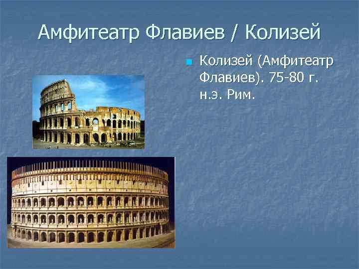 Амфитеатр Флавиев / Колизей n Колизей (Амфитеатр Флавиев). 75 -80 г. н. э. Рим.
