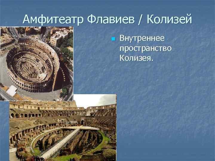 Амфитеатр Флавиев / Колизей n Внутреннее пространство Колизея.