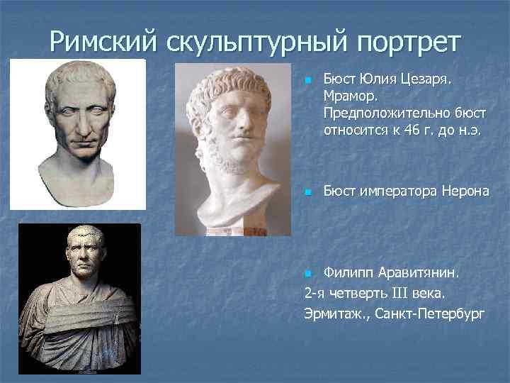 Римский скульптурный портрет n n Бюст Юлия Цезаря. Мрамор. Предположительно бюст относится к 46