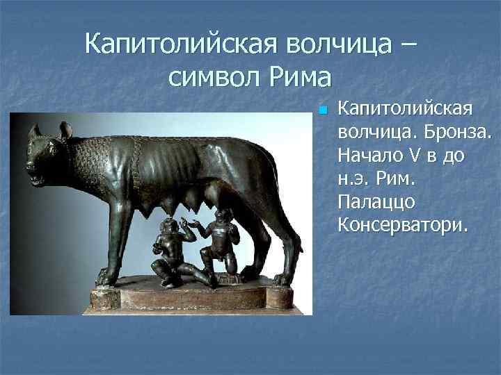 Капитолийская волчица – символ Рима n Капитолийская волчица. Бронза. Начало V в до н.