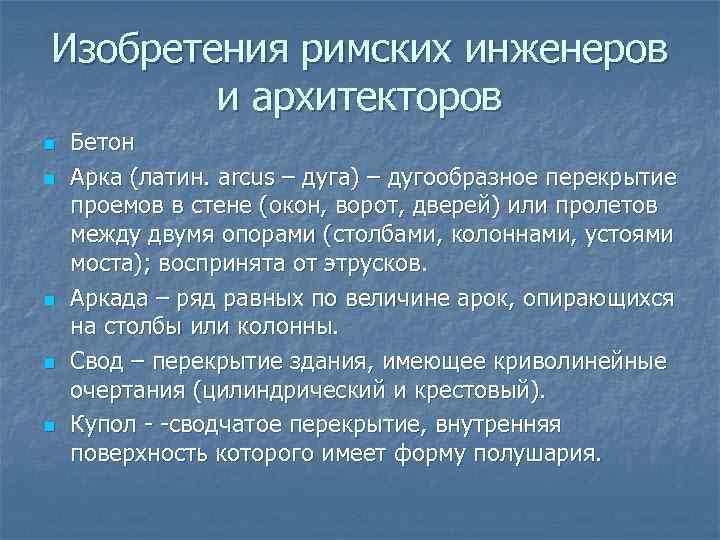 Изобретения римских инженеров и архитекторов n n n Бетон Арка (латин. arcus – дуга)