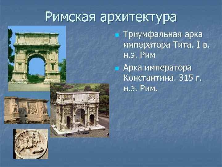 Римская архитектура n n Триумфальная арка императора Тита. I в. н. э. Рим Арка
