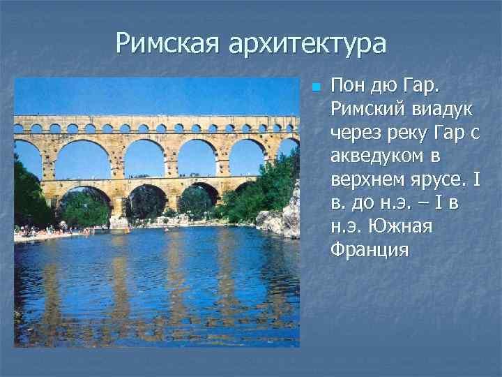 Римская архитектура n Пон дю Гар. Римский виадук через реку Гар с акведуком в