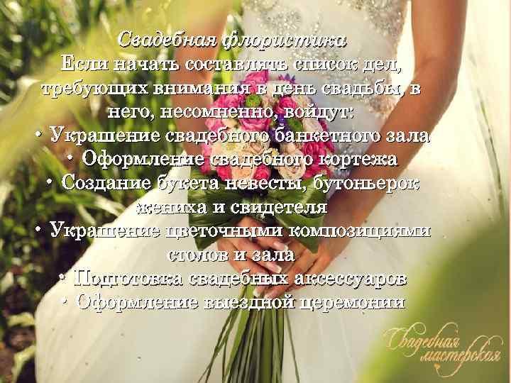 Свадебная флористика Если начать составлять список дел, требующих внимания в день свадьбы, в него,