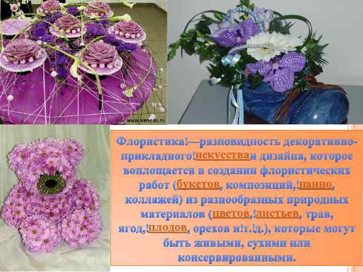 Флористика —разновидность декоративноискусства прикладного искусстваи дизайна, которое воплощается в создании флористических букетов панно работ