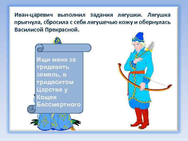 Иван-царевич выполнил задания лягушки. Лягушка прыгнула, сбросила с себя лягушечью кожу и обернулась Василисой