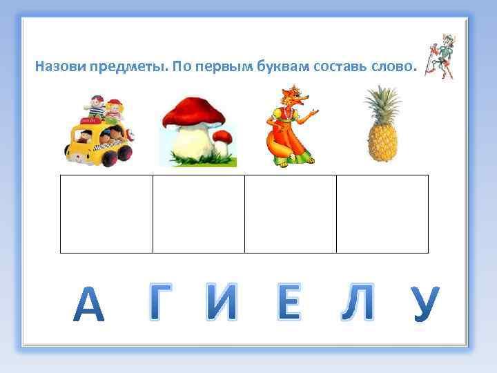 Назови предметы. По первым буквам составь слово.