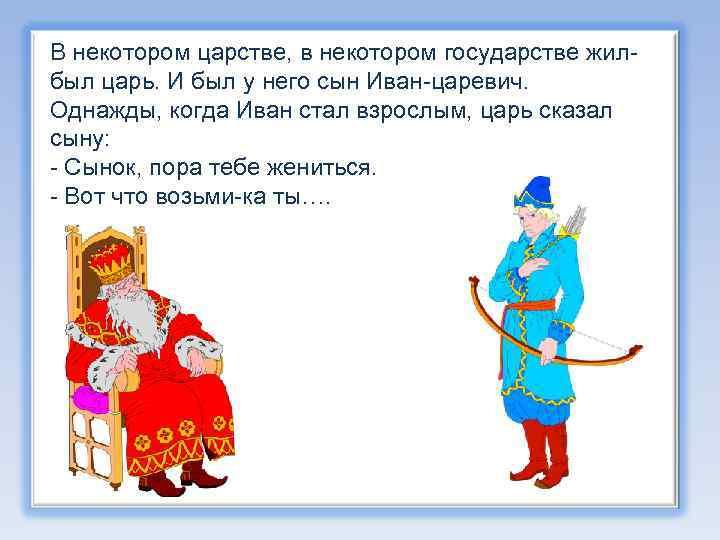 В некотором царстве, в некотором государстве жилбыл царь. И был у него сын Иван-царевич.