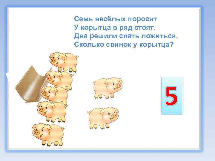 Семь весёлых поросят У корытца в ряд стоят. Два решили спать ложиться, Сколько свинок