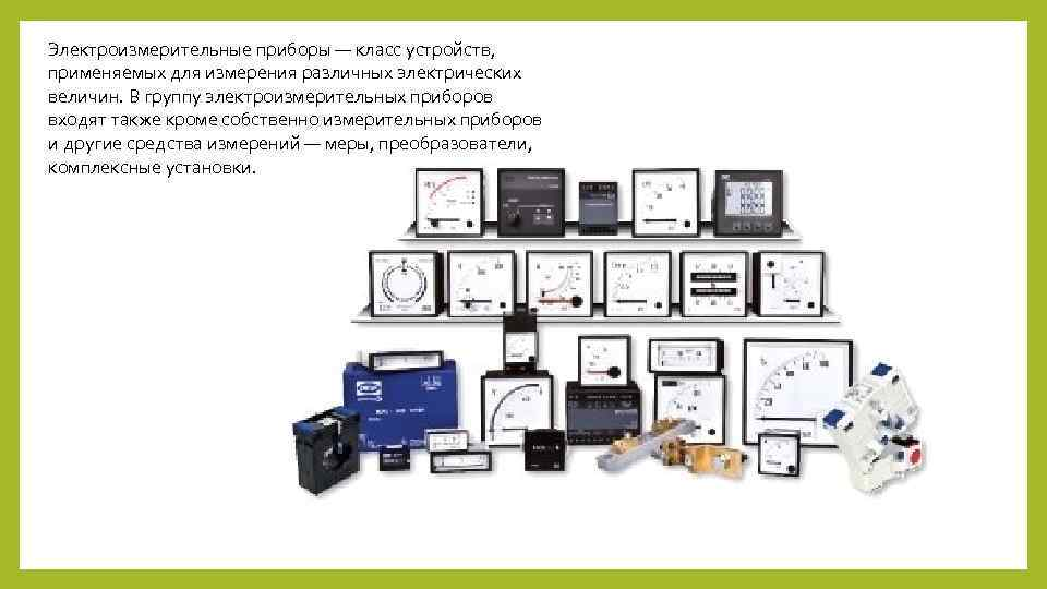 Электроизмерительные приборы — класс устройств, применяемых для измерения различных электрических величин. В группу электроизмерительных