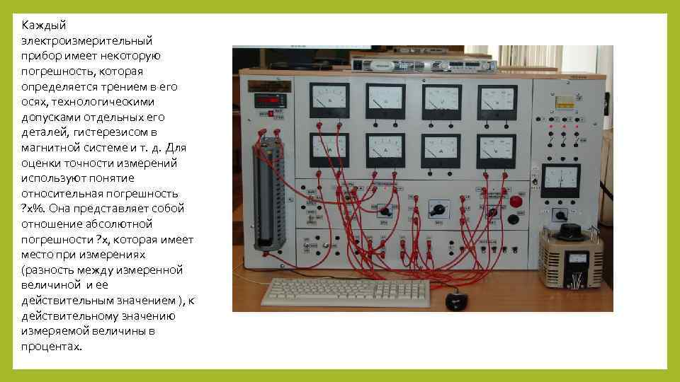 Каждый электроизмерительный прибор имеет некоторую погрешность, которая определяется трением в его осях, технологическими допусками