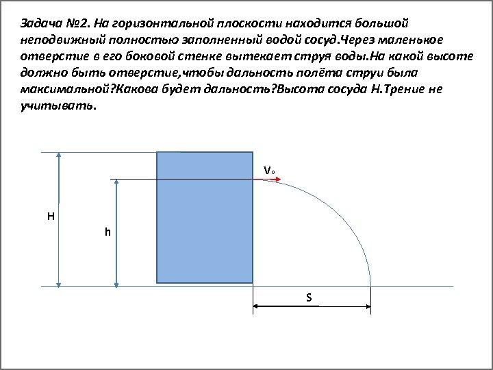 Задача № 2. На горизонтальной плоскости находится большой неподвижный полностью заполненный водой сосуд. Через