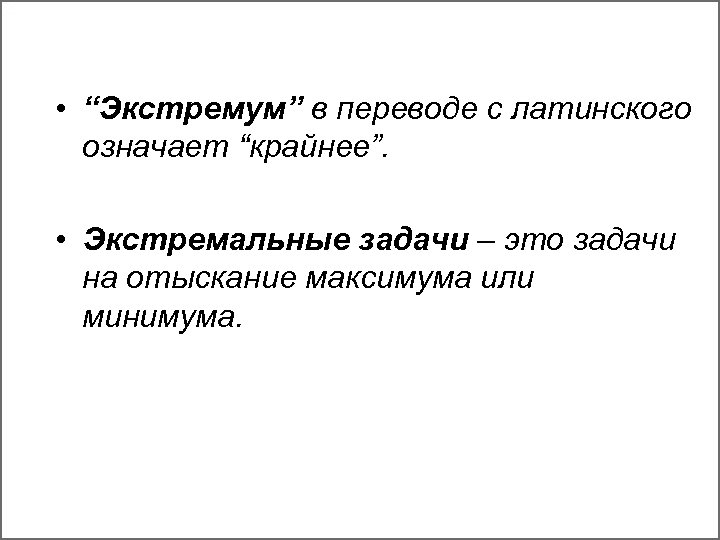 """• """"Экстремум"""" в переводе с латинского означает """"крайнее"""". • Экстремальные задачи – это"""