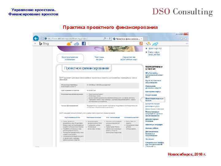 Управление проектами. Финансирование проектов Практика проектного финансирования Новосибирск, 2016 г.