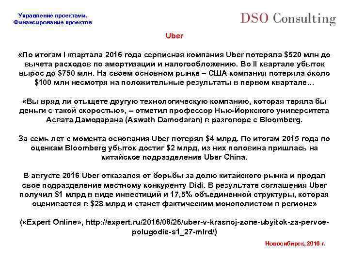 Управление проектами. Финансирование проектов Uber «По итогам I квартала 2016 года сервисная компания Uber