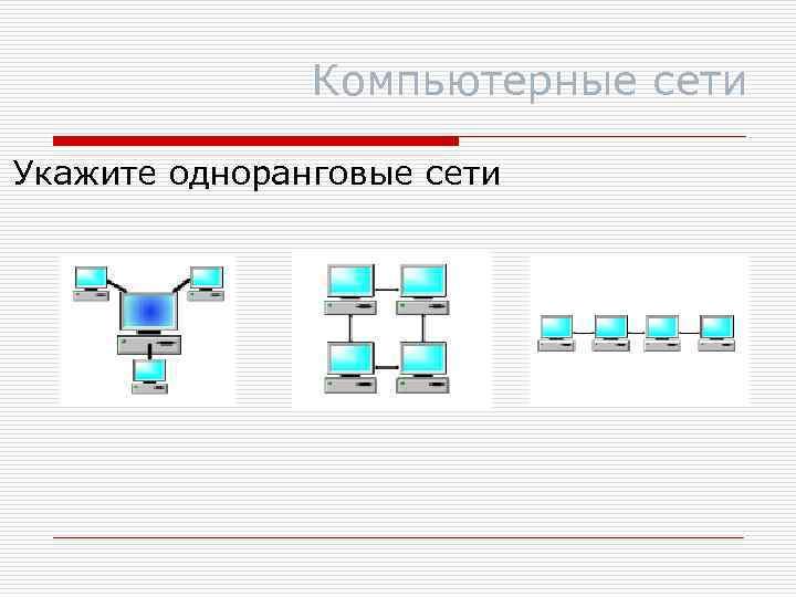 Компьютерные сети Укажите одноранговые сети
