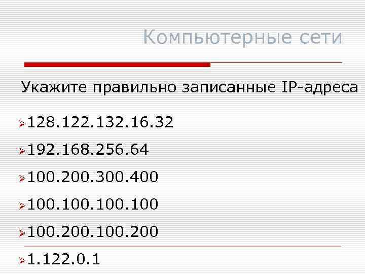 Компьютерные сети Укажите правильно записанные IP-адреса Ø 128. 122. 132. 16. 32 Ø 192.