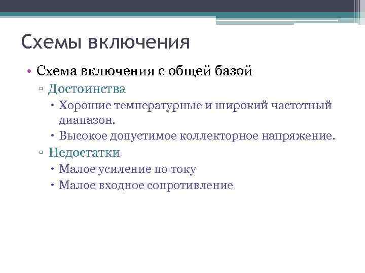 Схемы включения • Схема включения с общей базой ▫ Достоинства Хорошие температурные и широкий