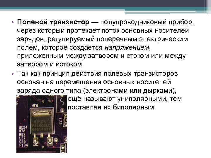 • Полевой транзистор — полупроводниковый прибор, через который протекает поток основных носителей зарядов,